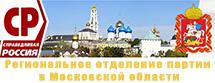 Региональное отделение партии в Московской области